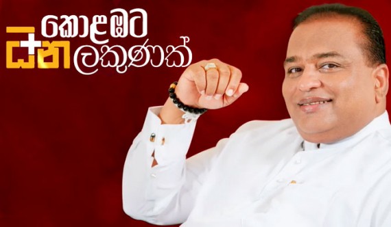 Mahinda tries to raise Danasiri to No 7!