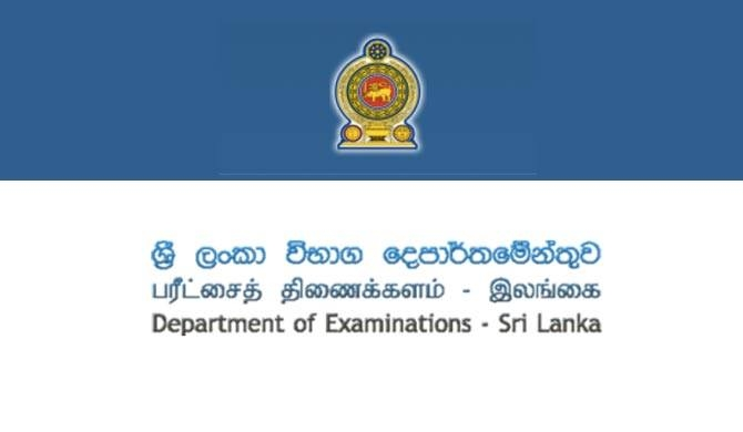 2017 examination dates announced