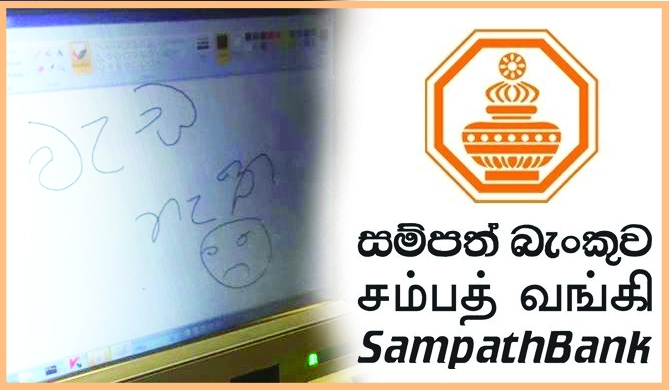 Sampath Bank ATMs, unsafe - ITSSL