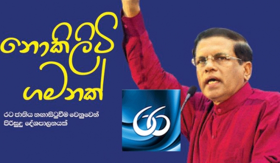 Maithri, SLFP mark 66th birthday