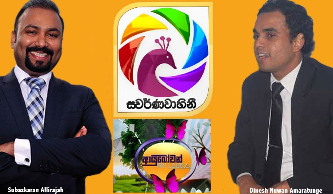 Allirajah brings back thuggish tuition master to Swarnavahini!