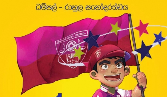 Rahula College principal assaulted during cricket match