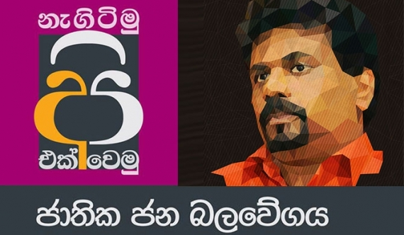 Anura to contest from another party as common candidate