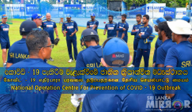 SL cricket team sent for quarantine