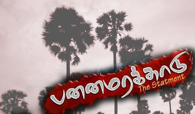 Panaimarakkadu film screening in Colombo