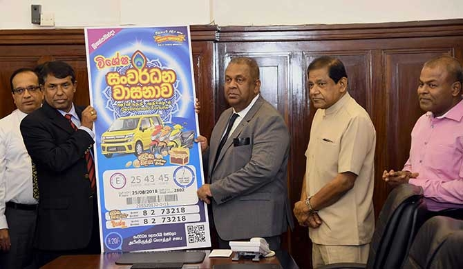 """Sanwardana Wasana"" special lottery to mark govt's development drive"