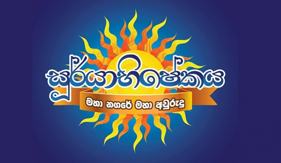 Celebrate Avurudu in the big city with 'Sooryabhishekaya'