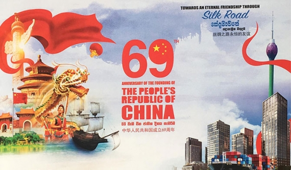 China's 69th founding anniversary celebration (Live)