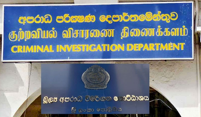 FCID to be brought under the CID